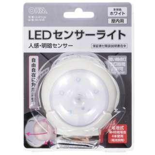 LEDセンサーライト 人感・明暗センサー 屋内用 ホワイト LS-B15-W