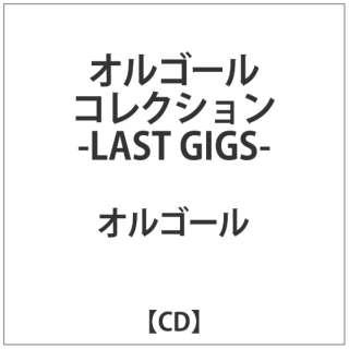 オルゴール:オルゴールコレクション -LAST GIGS- 【CD】