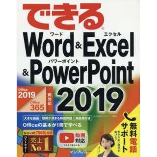 ワード&エクセル&パワーポイント2019