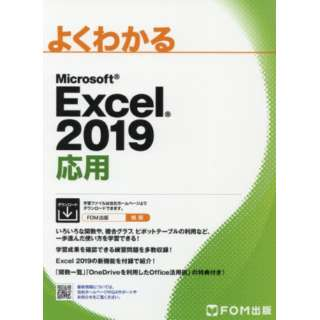 MS Excel2019 応用