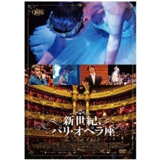 新世紀、パリ・オペラ座 【DVD】