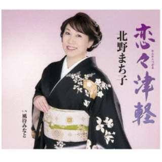 北野まち子/ 恋々津軽/風待みなと 【CD】