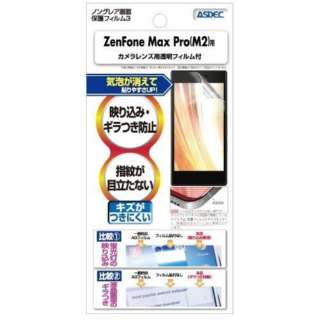 ZenFone Max Pro (M2) ZB631KL用 ノングレア画面保護フィルム