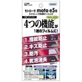 Moto E5 用 AFP画面保護フィルム