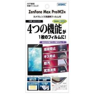 ZenFone Max Pro (M2) ZB631KL用 AFP画面保護フィルム