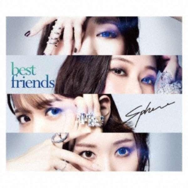 スフィア/ best friends 初回生産限定盤 【CD】