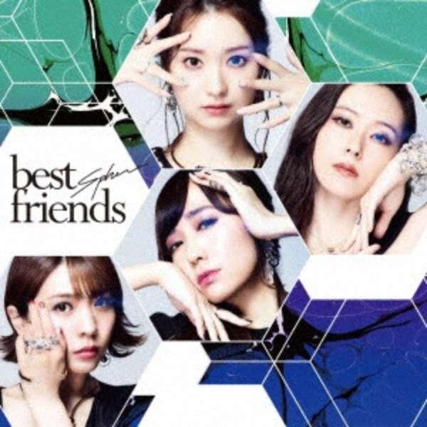 スフィア/ best friends 通常盤 【CD】