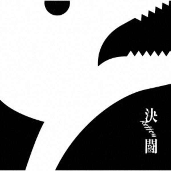 PENGUIN RESEARCH/ 決闘 初回生産限定盤 【CD】
