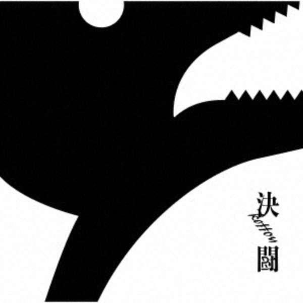 PENGUIN RESEARCH/ 決闘 通常盤 【CD】