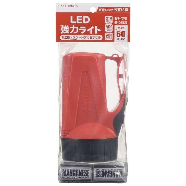 LED懐中電灯(単一形電池4本付属) LP-14DBKSA [LED /単1乾電池×4]