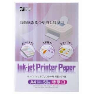インクジェットプリンター用 両面マット紙 A4特厚 50枚 白 PA-PBMT-A4/50