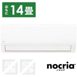 AS-V40J-W エアコン 2019年 nocria(ノクリア)Vシリーズ [おもに14畳用 /100V]