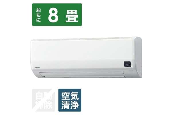 コロナ「Wシリーズ」CSH-W2519R-W