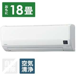 CSH-W5619R2-W エアコン 2019年 Wシリーズ ホワイト [おもに18畳用 /200V]