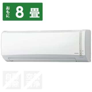 CSH-N2519R-W エアコン 2019年 Nシリーズ ホワイト [おもに8畳用 /100V]
