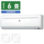 RC-2219R-W エアコン 2019年 冷房専用シリーズ ホワイト [おもに6畳用 /100V]