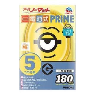 ノーマット電池式PRIMEミニオンズ 180日セット