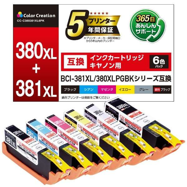 CC-C380381XL6PK 互換プリンターインク キヤノン用 6色セット