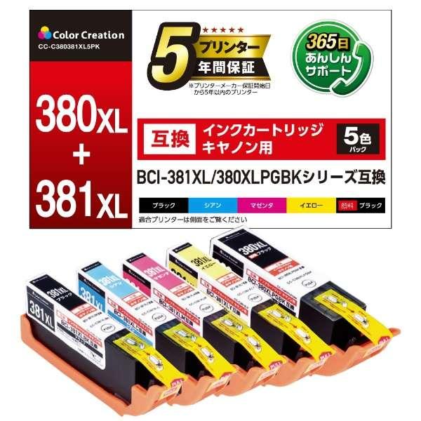 CC-C380381XL5PK 互換プリンターインク キヤノン用 5色セット