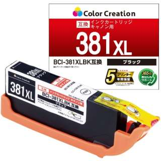 CC-C381XLBK 互換プリンターインク キヤノン用 ブラック