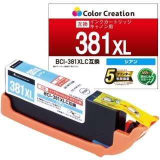 CC-C381XLC 互換プリンターインク キヤノン用 シアン