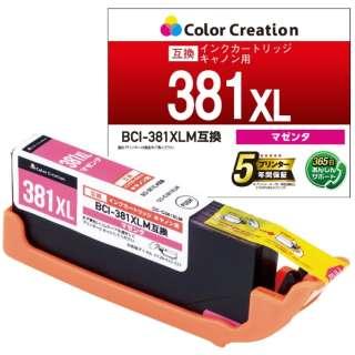 CC-C381XLM 互換プリンターインク キヤノン用 マゼンタ