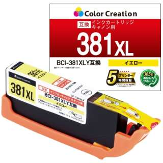 CC-C381XLY 互換プリンターインク キヤノン用 イエロー