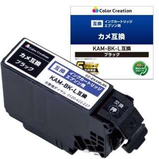 CC-EKAMLBK 互換プリンターインク エプソン用 ブラック