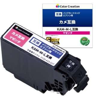 EPSON/KAM-M-L互換プリンターインク カメ CC-EKAMLM マゼンタ