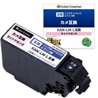 EPSON/KAM-LM-L互換プリンターインク カメ CC-EKAMLLM ライトマゼンタ