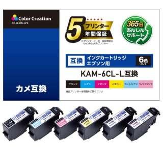 CC-EKAML-6PK 互換プリンターインク エプソン用 6色セット