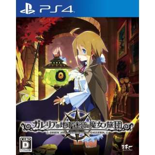 【初回特典付き】ガレリアの地下迷宮と魔女ノ旅団 通常版 【PS4】