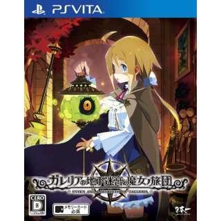 【初回特典付き】ガレリアの地下迷宮と魔女ノ旅団 通常版 【PS Vita】
