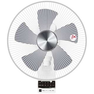 YWX-BGD302(W) 30cm DCモーター搭載壁掛け扇風機 ホワイト [DCモーター搭載 /リモコン付き]