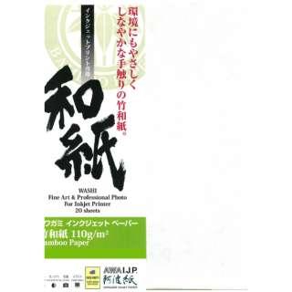 竹和紙 110g A2(10枚) A.I.J.P.(アワガミインクジェットペーパー) IJ-1342
