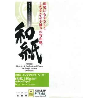 阿波紙 竹和紙 110g A4(20枚) A.I.J.P.(アワガミインクジェットペーパー) IJ-1344