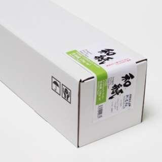 阿波紙 竹和紙 110g 44インチ ロール A.I.J.P.(アワガミインクジェットペーパー) IJ-1345
