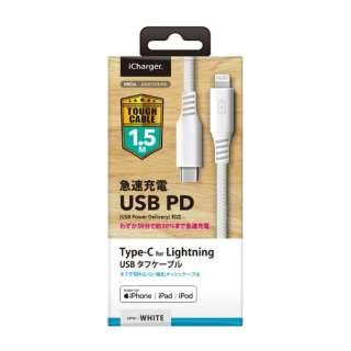 USB Type-C & Lightning USBケーブル PG-LCC15M06WH 1.5m ホワイト/タフ