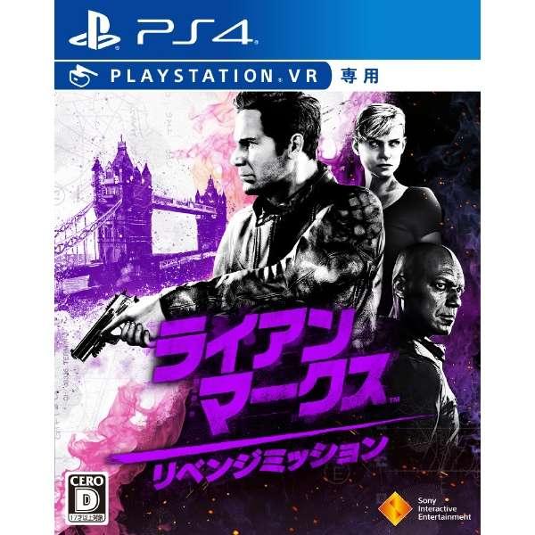 ライアン・マークス リベンジミッション 【PS4ゲームソフト(VR専用)】