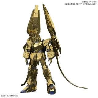 HGUC 1/144 ユニコーンガンダム3号機 フェネクス(ユニコーンモード)(ナラティブVer.)[ゴールドコーティング]【機動戦士ガンダムNT】