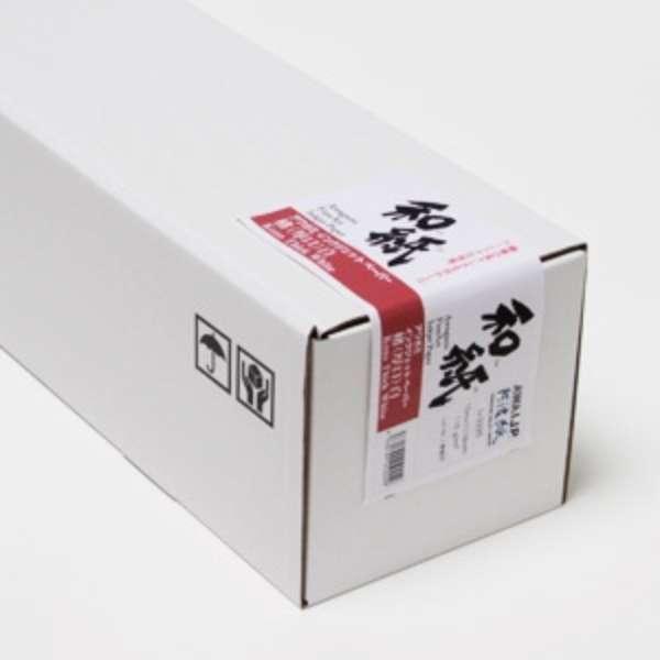 阿波紙 楮(厚口) 24インチ ロール A.I.J.P.(アワガミインクジェットペーパー) 白 IJ-0336