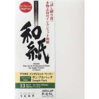 阿波紙 サンプルパックベーシック A4(13枚) A.I.J.P.(アワガミインクジェットペーパー) 899013100