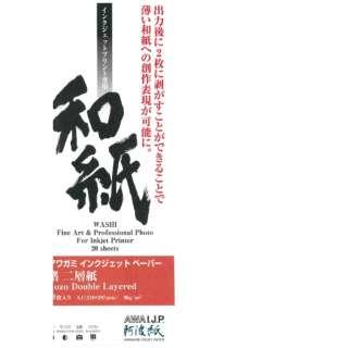 阿波紙 楮二層紙 A4(20枚) A.I.J.P.(アワガミインクジェットペーパー) 白 IJ-0374