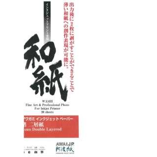 阿波紙 楮二層紙 A3ノビ(10枚) A.I.J.P.(アワガミインクジェットペーパー) 白 IJ-0377