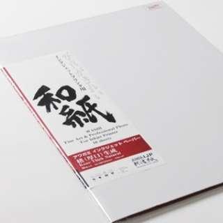 阿波紙 楮(厚口) 生成 A3ノビ(10枚) A.I.J.P.(アワガミインクジェットペーパー) 生成 IJ-0301