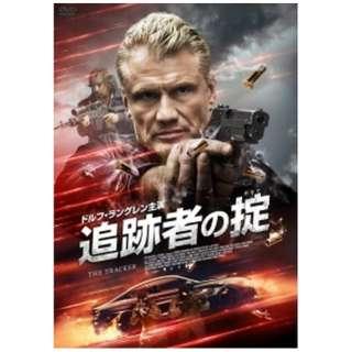 追跡者の掟 【DVD】
