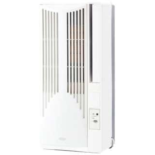 KAW-1692/W 窓用エアコン ホワイト [ノンドレン /冷房専用]