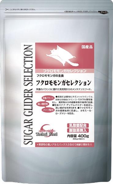 イースター フクロモモンガセレクション 400g(200gx2袋)