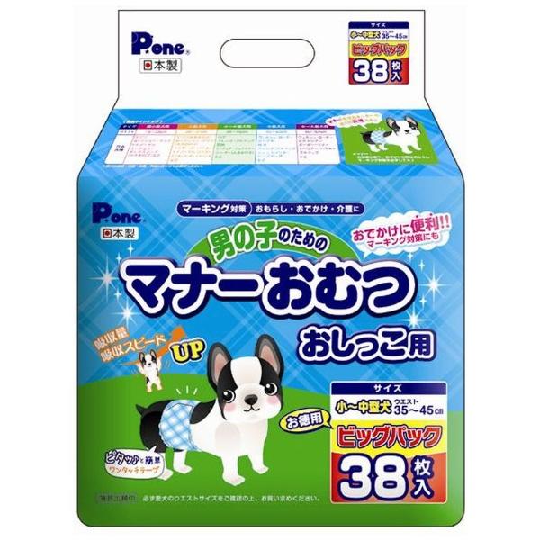 P.one 男の子のためのマナーおむつ おしっこ用 ビッグパック 小〜中型犬用 38枚