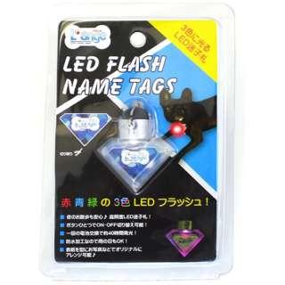 L'ange LEDフラッシュ迷子札 ダイヤ